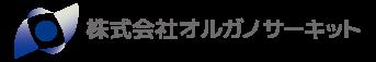 株式会社オルガノサーキット